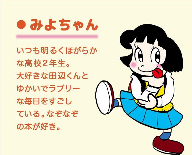 キャラクター紹介 みよちゃん