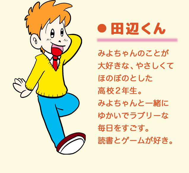 キャラクター紹介 田辺くん