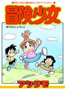 単行本「冒険少女」表紙