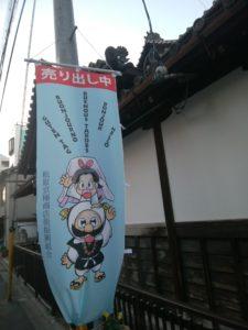 松葉京極商店街牛若弁慶のぼり