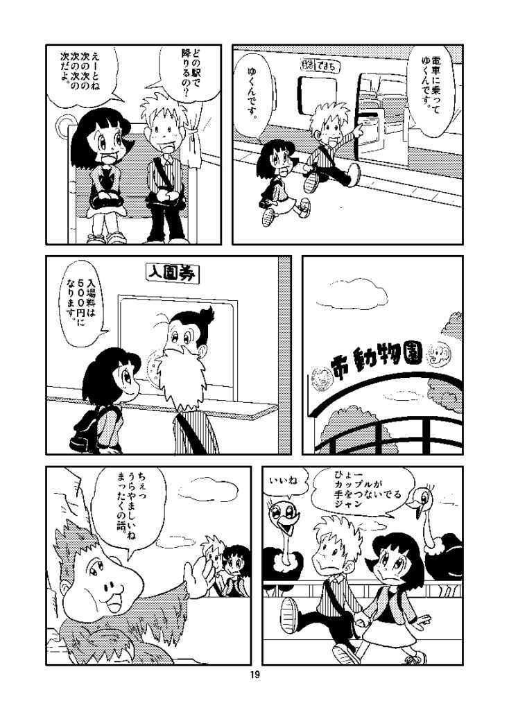 痛快乙女みよちゃん2話2p