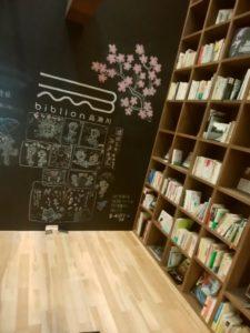 biblion高瀬川黒板まんが