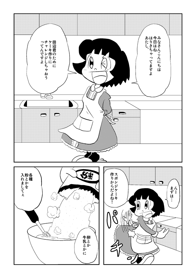 痛快乙女みよちゃん第3話1p