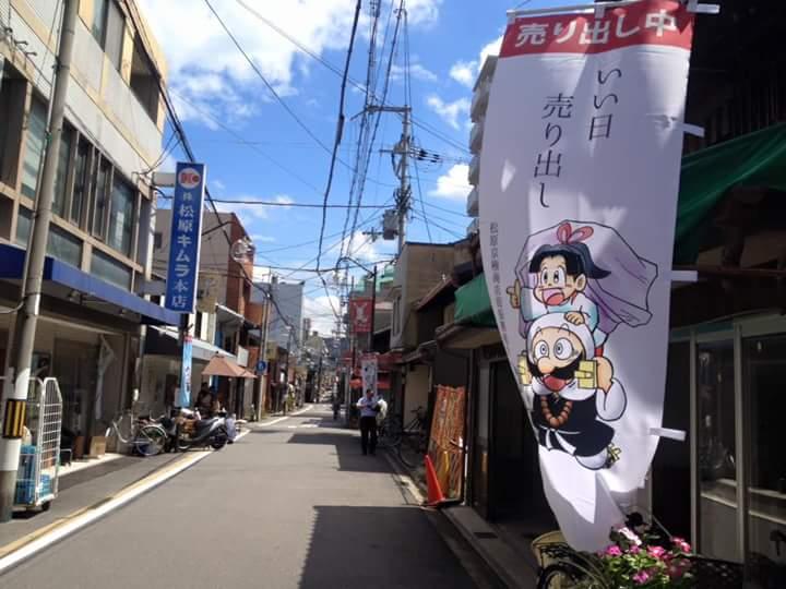 松原京極商店街のぼりのようす