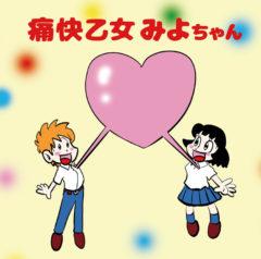 痛快乙女みよちゃんショートトップ画
