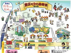 寝屋川文化芸術祭ちらし