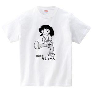 痛快乙女みよちゃんジーパン(モノクロ)Tシャツ