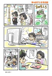 まんがアシタモ日記2019-01-05