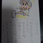 アシタモ絵日記2019年1月12日