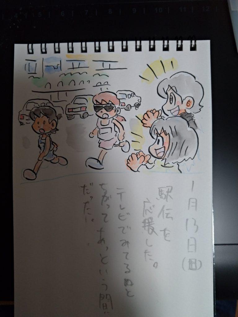 アシタモ絵日記2019年1月13日