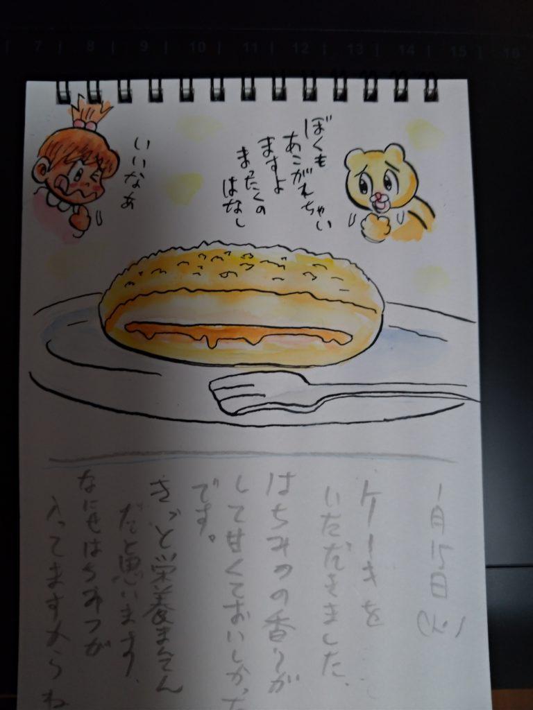 アシタモ絵日記2019年1月15日
