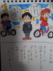アシタモ絵日記2019年1月16日