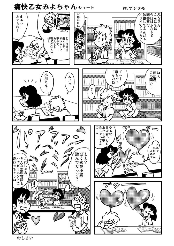 痛快乙女みよちゃんショート第12回