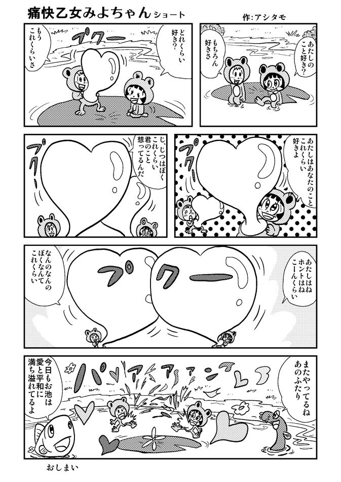 痛快乙女みよちゃんショート第13回
