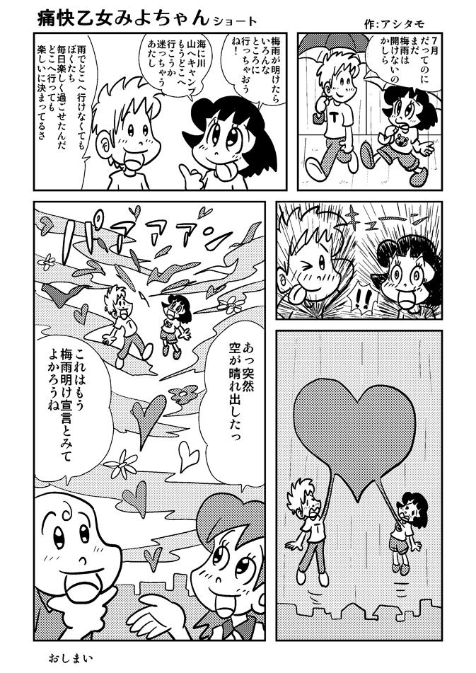痛快乙女みよちゃんショート第14回