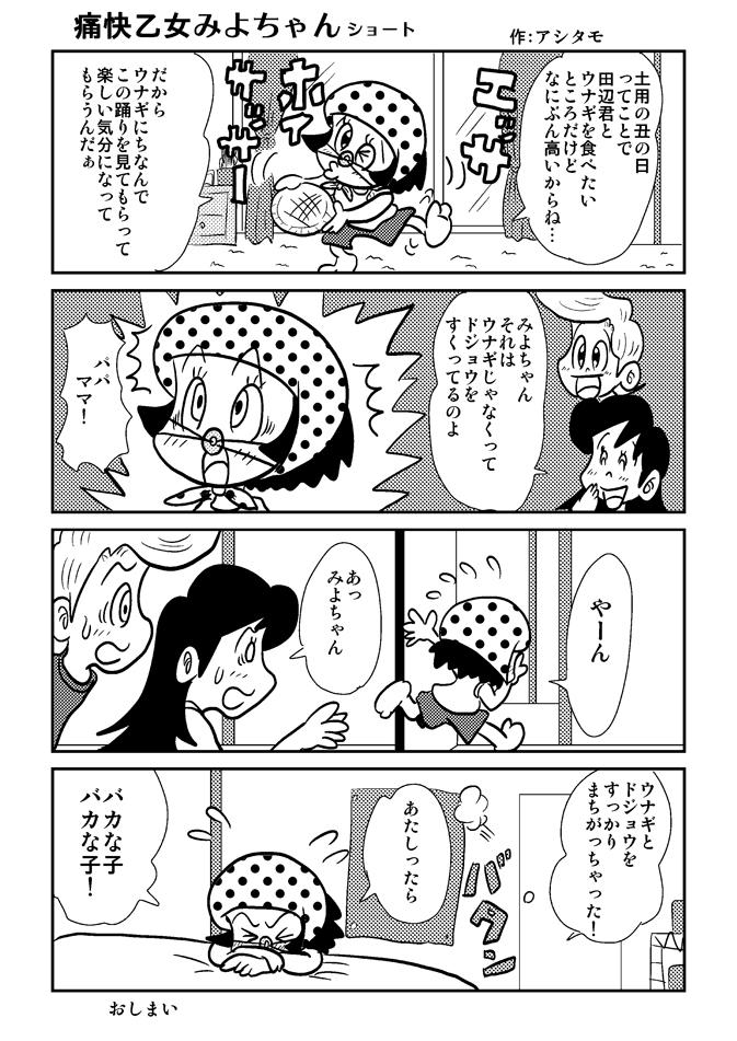 痛快乙女みよちゃんショート第15回