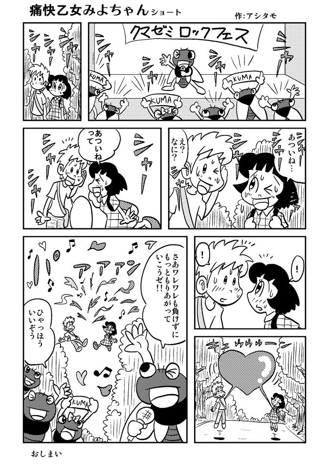 痛快乙女みよちゃんショート第16回