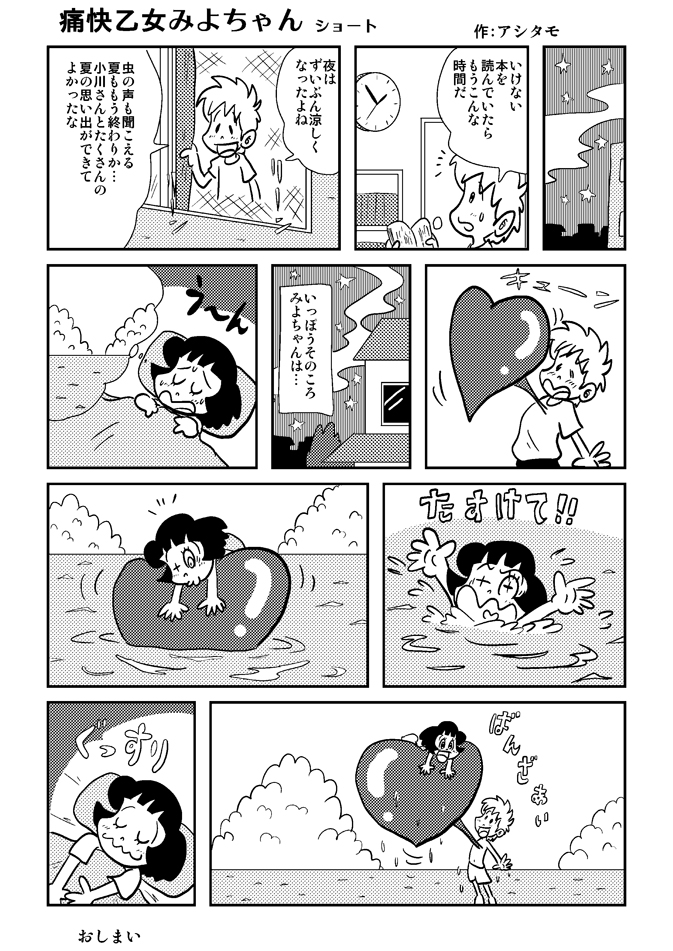 痛快乙女みよちゃんショート第19回