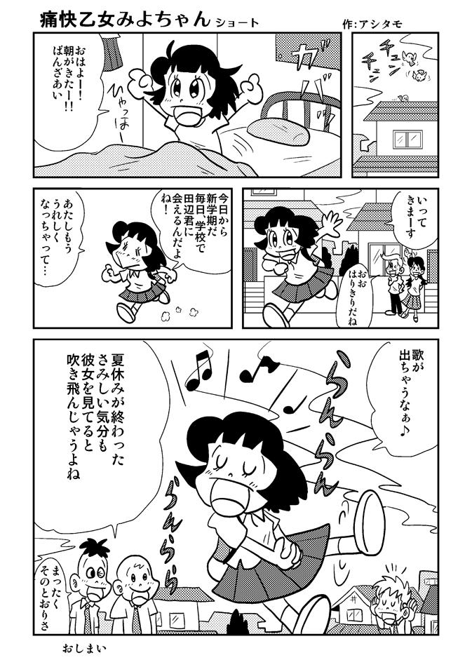 痛快乙女みよちゃんショート第20回