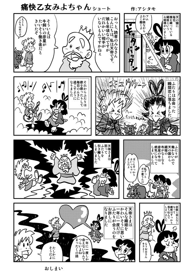 痛快乙女みよちゃんショート第11回