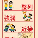 みよちゃんデザイン4大原則