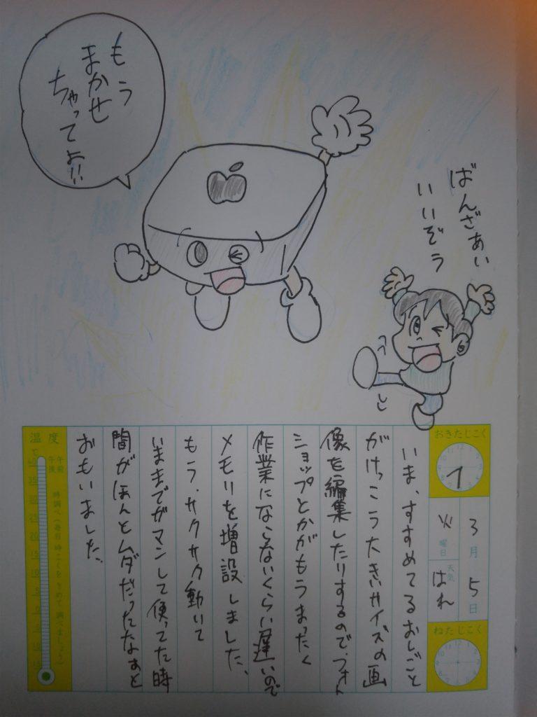 アシタモ絵日記2019年3月5日