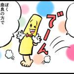 アシタモの妖怪まんが「一本だたら」01