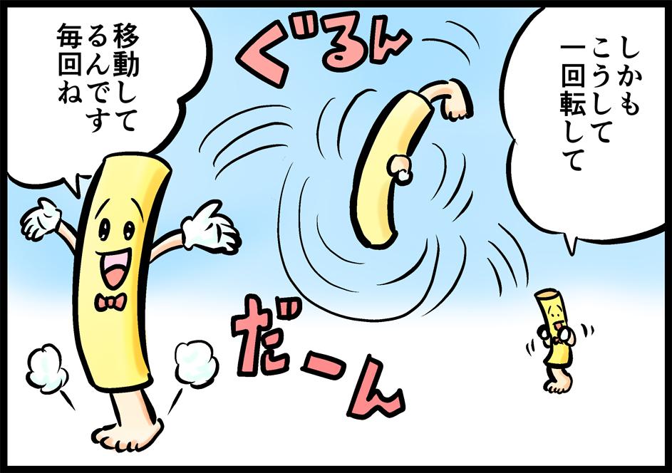 アシタモの妖怪まんが「一本だたら」03