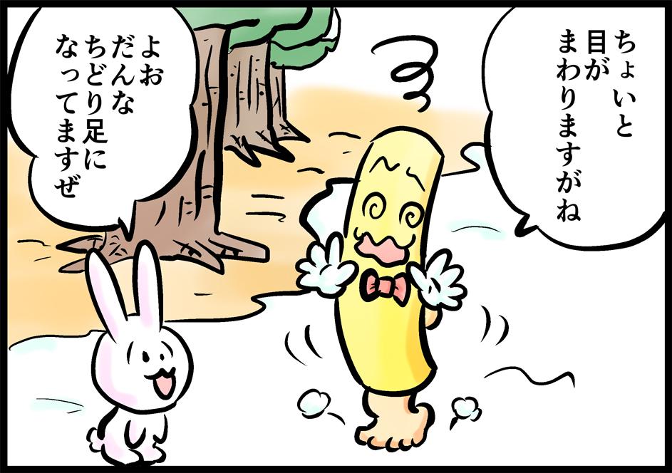 アシタモの妖怪まんが「一本だたら」04