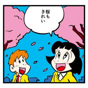 痛快乙女みよちゃんショート第253回より