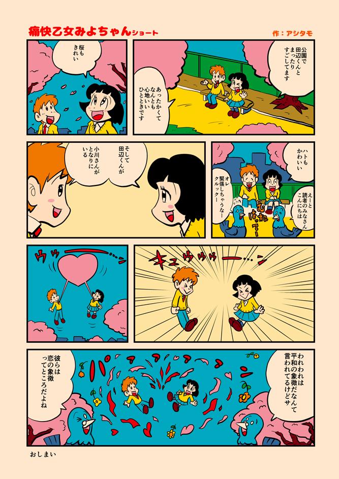 痛快乙女みよちゃんショート第253回 作:アシタモ