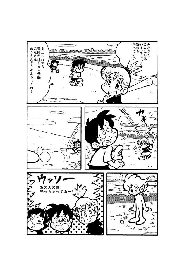 冒険少女~地底編~1p