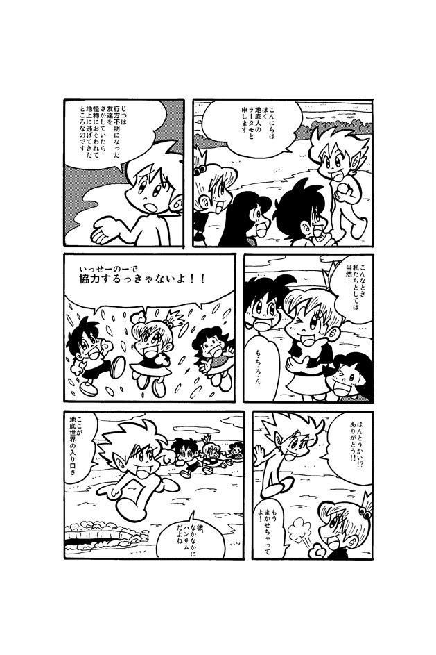 冒険少女~地底編~2p
