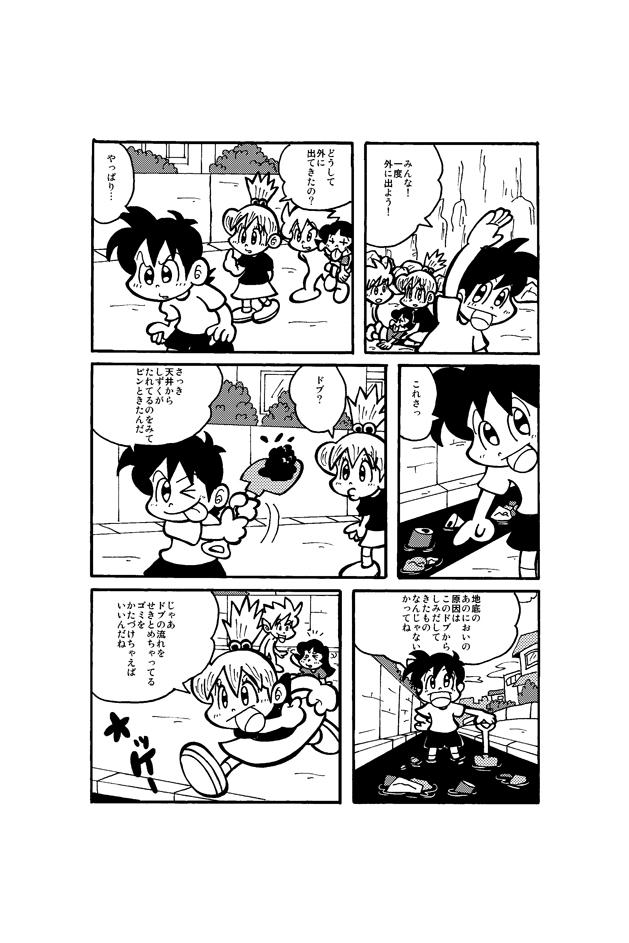 冒険少女~地底編~6p