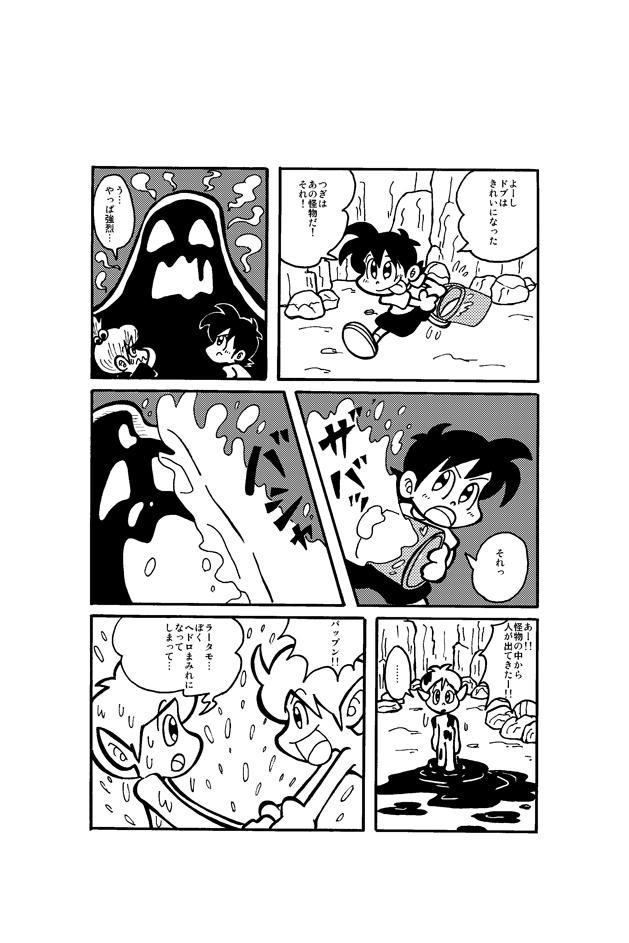 冒険少女~地底編~7p