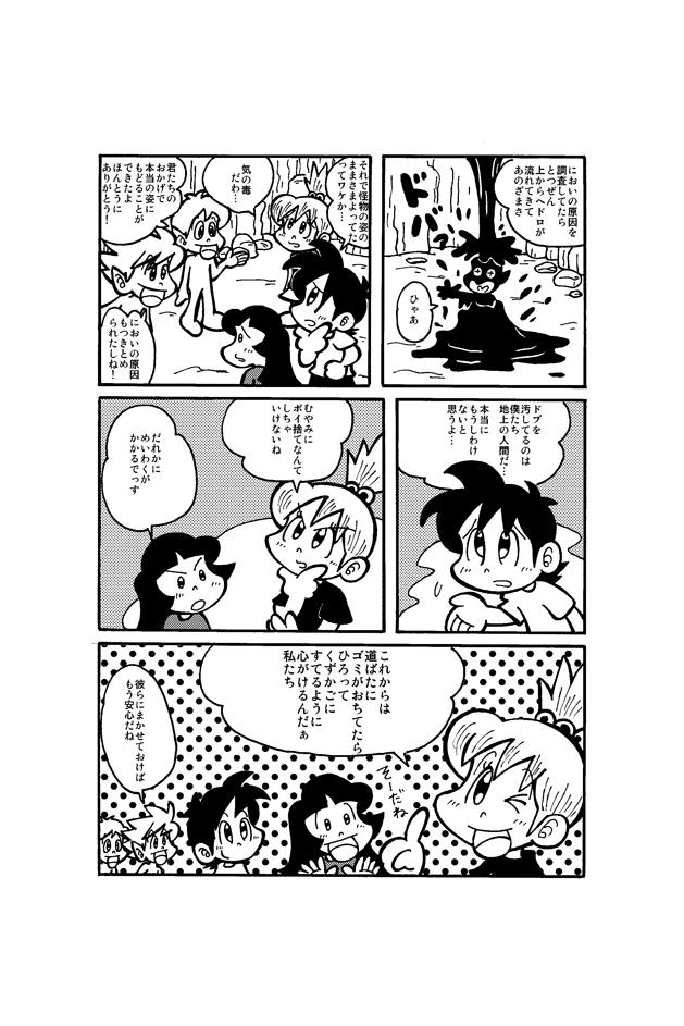 冒険少女~地底編~8p