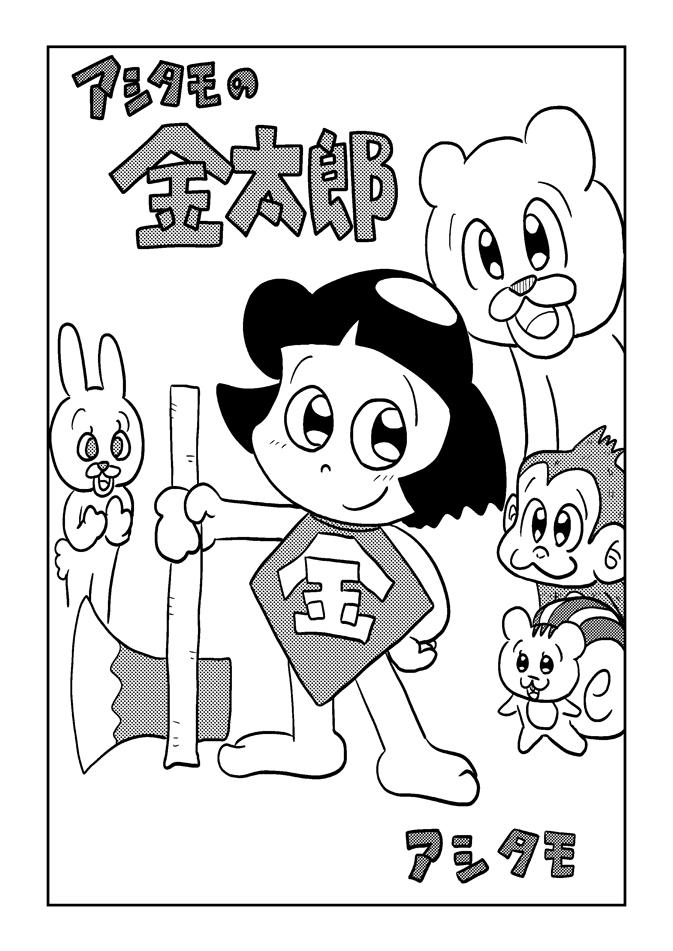 アシタモの金太郎00