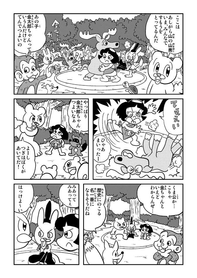 アシタモの金太郎1p
