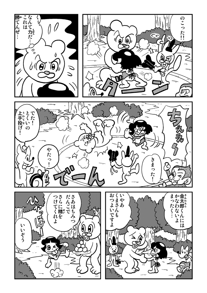 アシタモの金太郎2p