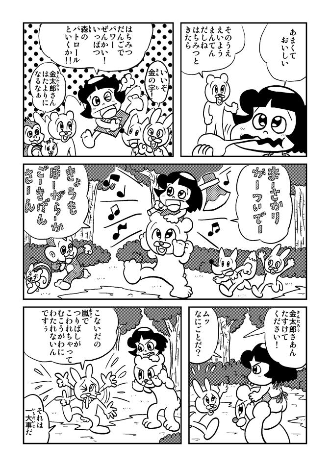 アシタモの金太郎3p