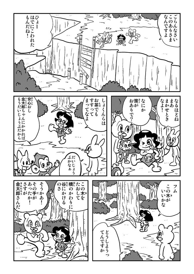 アシタモの金太郎4p