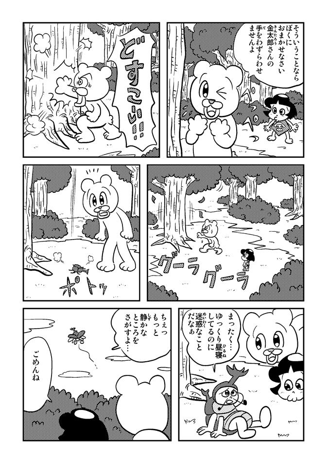 アシタモの金太郎5p