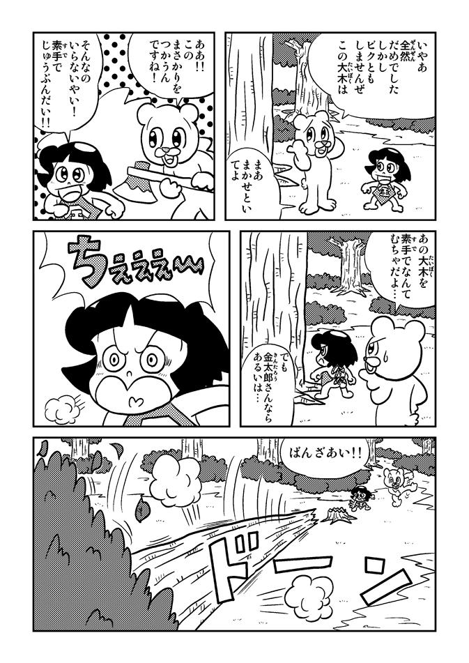 アシタモの金太郎6p