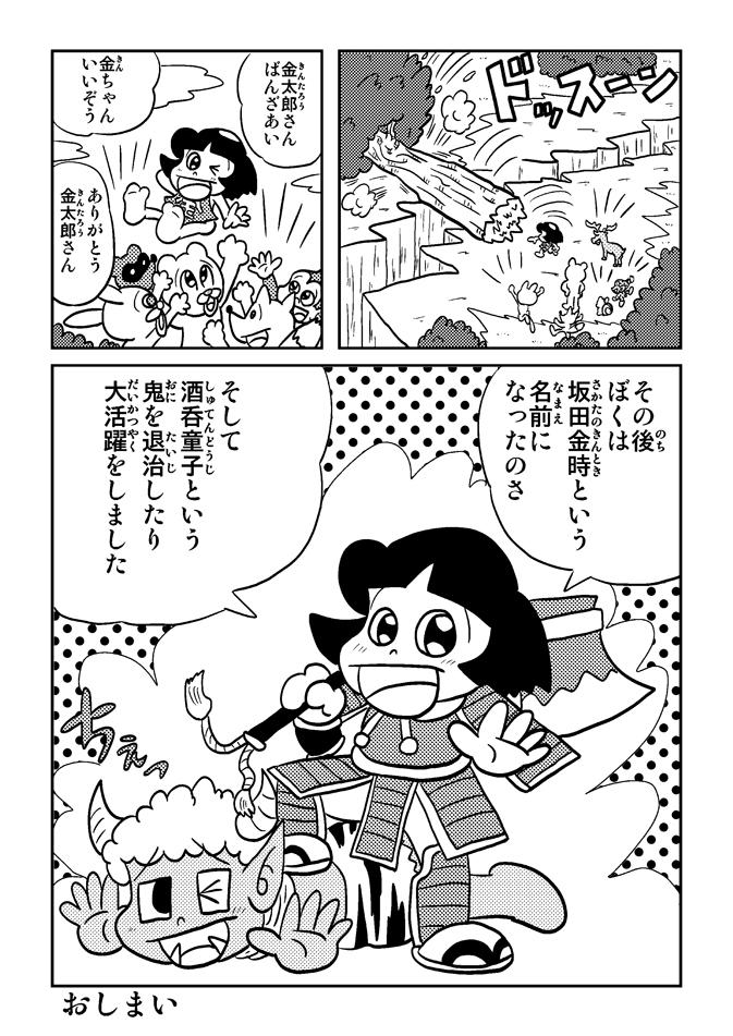 アシタモの金太郎7p