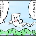 アシタモの妖怪まんが「一反もめん」01
