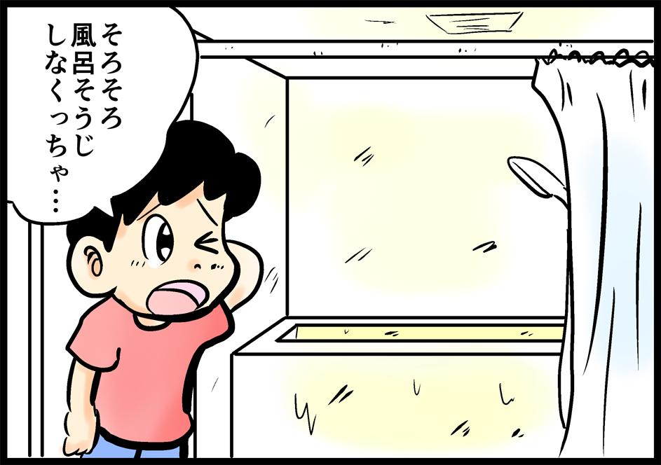 アシタモの妖怪まんが「あかなめ」01