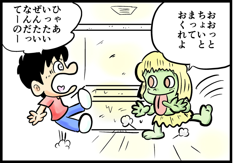 アシタモの妖怪まんが「あかなめ」02
