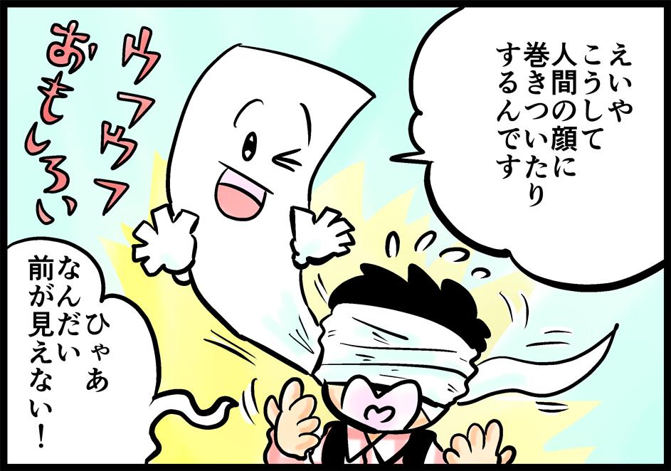 アシタモの妖怪まんが「一反もめん」03