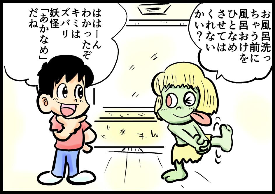 アシタモの妖怪まんが「あかなめ」03