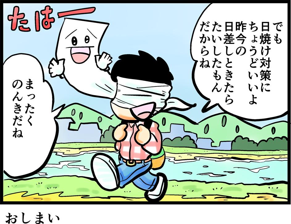 アシタモの妖怪まんが「一反もめん」04